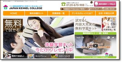 「日本ケンネルカレッジ」ペット講座